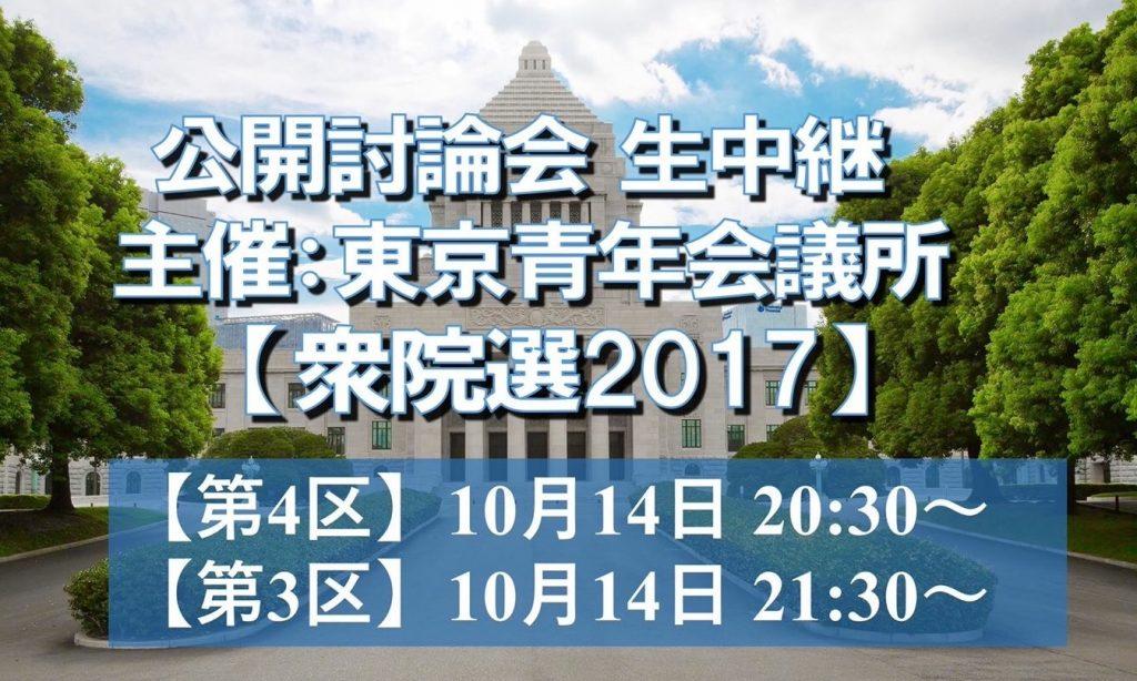 公開討論会【衆議院選挙】